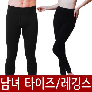 따뜻한 남성타이즈/여성레깅스/극세사/기모/면스판