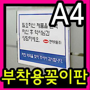 부착용꽂이판(A4) /부착꽂이/메모꽂이/디스플레이/POP