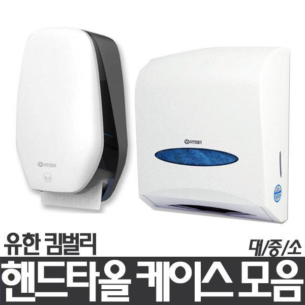 (유한킴벌리)핸드타올케이스/핸드타올디스펜서/핸드타