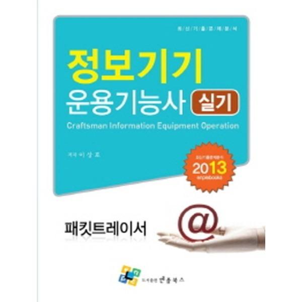 정보기기운용기능사 실기(2013)