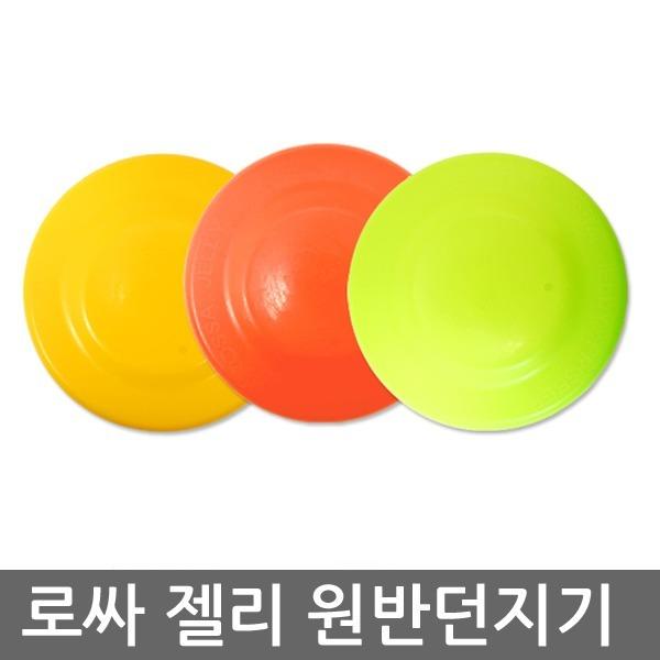 로싸 젤리원반/국산/부메랑/접시/장난감/애견/훈련
