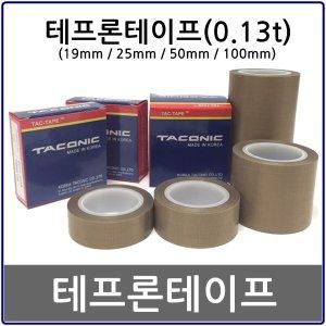 엔씨알몰 테프론테이프/내열테이프/50mm 100mm