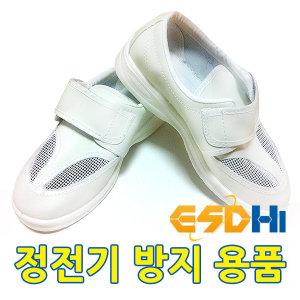 ESDhi제전복방진복크린룸정전기방지-제전화벨크로