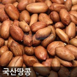 2019 국산땅콩 1kg 볶은땅콩/생땅콩 국내산 하양마트