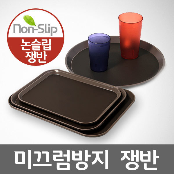 논슬립 원형쟁반/사각쟁반 모음 오봉/트레이/쟁반