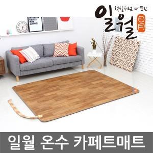 일월 온수카페트 특대형 183x240/온수매트 일월매트
