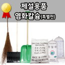 염화칼슘/제설용소금/제설도구/특별할인/무료배송