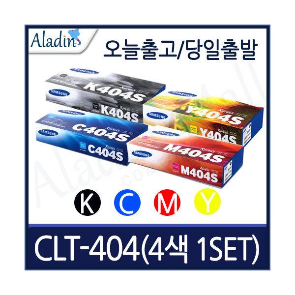 무료배송 삼성정품 CLT-404S 정품토너/4색세트/P404C