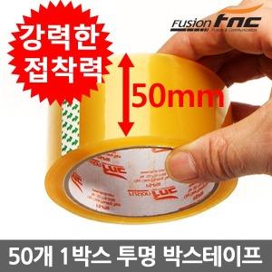 퓨전FNC 중포장용 투명 박스테이프 50M