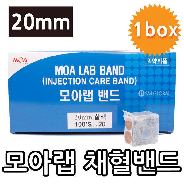 모아랩(채혈)밴드20mmX1Box/채혈밴드/지혈용/지혈밴드