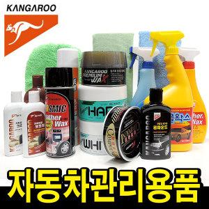 캉가루 국산세차용품전 왁스 콤파운드 가죽로션