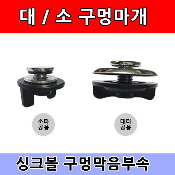 정수기구멍/구멍마개/싱크구멍/싱크대구멍/이크린주방