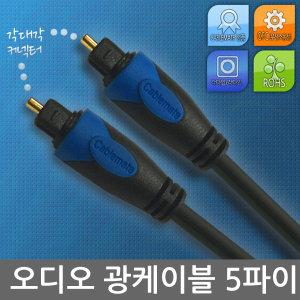 PS4/XBOXONE 오디오 광케이블 / 옵티컬 광 케이블 3M