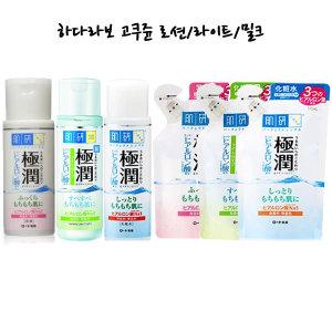 하다라보 고쿠쥰 로션/라이트/밀크 본품/리필(칼배송)