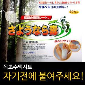 목초수액시트 30매 목초액시트 목초원액 목초시트