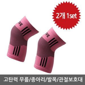 라벨르 고탄력 무릎보호대 종아리보호대 발목보호대