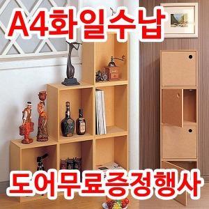 성진대형공간박스 A4화일정리함 책꽂이 책장 수납박스