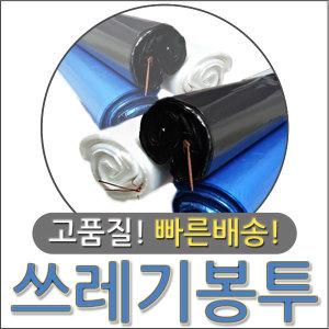 비닐봉투 쓰레기봉투 20리터 50리터 70리터 100리터