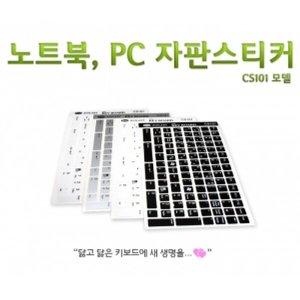 노트북/PC 키보드 자판스티커 CS101 블랙