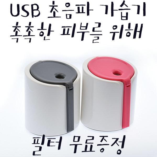 피키 USB 가습기 촉촉한 느낌 호흡기 지킴이