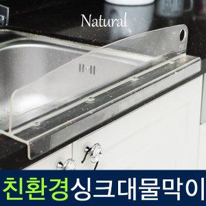 MK 싱크대물막이(내츄럴)-무독성/물튀김방지