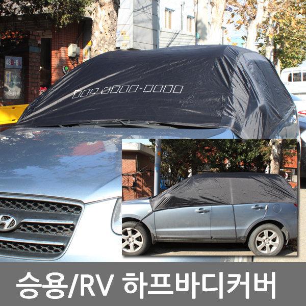 하프바디커버 자동차외관보호 성에커버 오염방지 RV