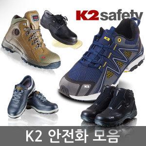 k2안전화/작업화/케이투/초경량/방수/통풍