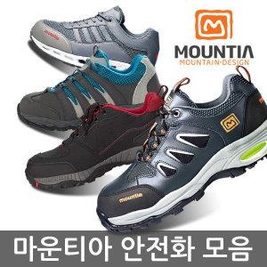 사은품 마운티아/안전화/19종/작업화/안전용품