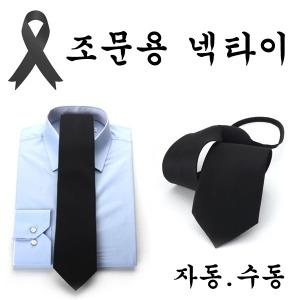 조문용 검은 넥타이/검정 상타이/자동 수동 블랙