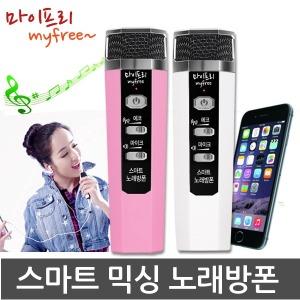 스마트폰노래방마이크신상40%할인유무선카노래방