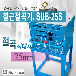 서울기계/철근절곡기/철근밴딩기/SUB-25S/건설현장