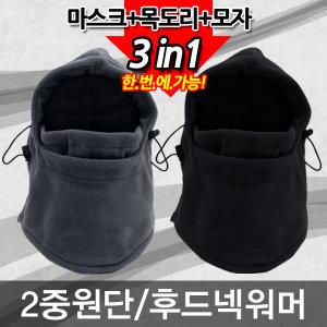 겨울 방한용품 후드 넥워머 귀마개 터치장갑 마스크