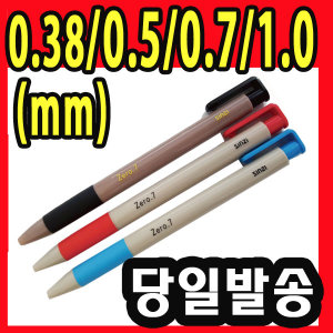 신지 모나미 유성 볼펜 0.38 0.5 0.7 1.0 mm 젤러펜