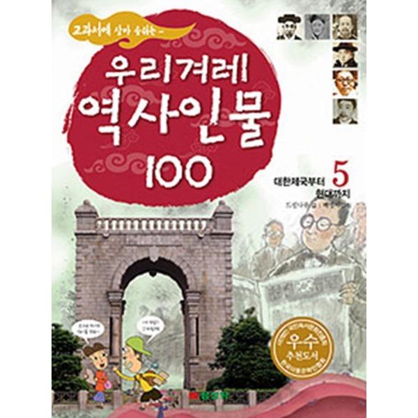 교과서에 살아 숨쉬는 우리겨레 역사인물 100 1-5 (전5권세트완결)