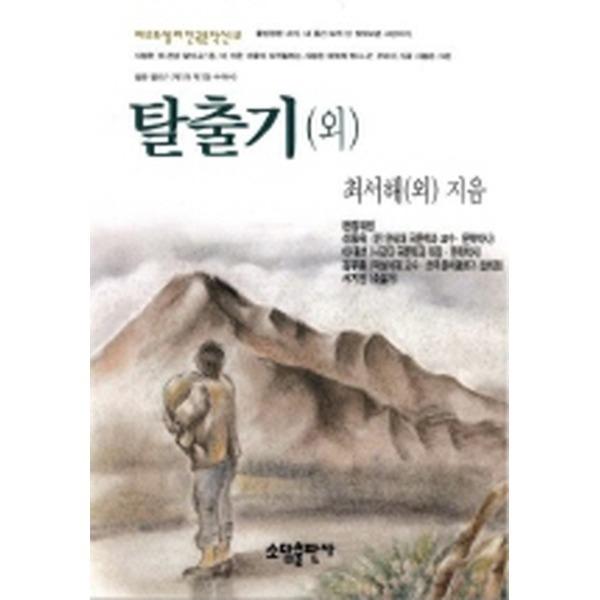 소담출판사 탈출기 외 (베스트셀러 한국문학선 12)