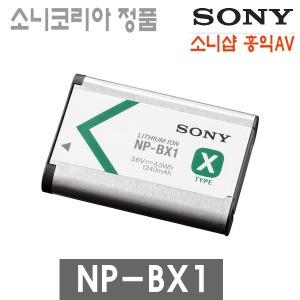 NP-BX1 벌크 소니 배터리 DSC-RX100 FDR-X3000 hiav