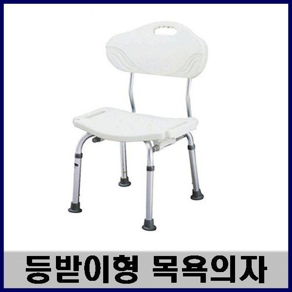 (노바) 등받이 목욕의자 9023JS/고령자용 목욕의자