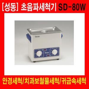 성동 초음파세척기 SD-80W 1.2L/안경세척/보철세척