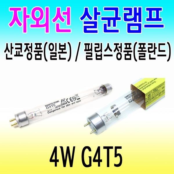 살균램프 4W 자외선램프 칫솔살균기/산쿄/필립스