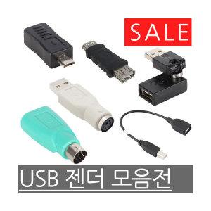 USB 젠더 연장젠더 미니5핀 USB변환 PS2젠더