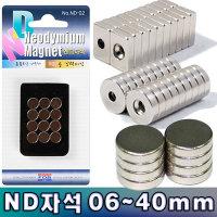 ND자석 06mm~40mm / 앤디자석 초강력자석 원형자석
