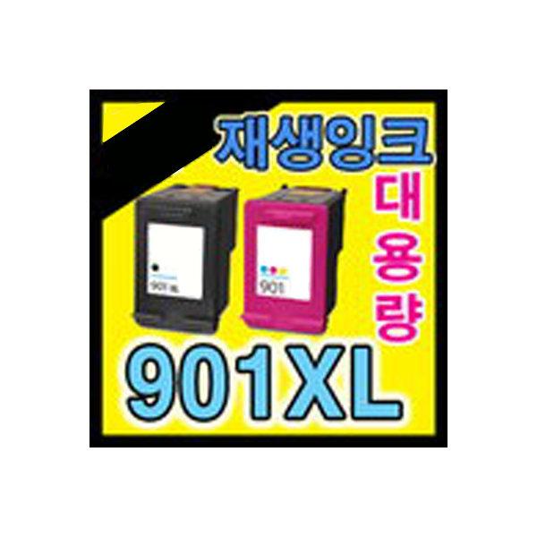 901 901XL HP4500/4580/4660 CC653A CC654A 호환