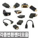 - 무료배송 - HDMI/DVI/DP/RGB/VGA 연장/변환젠더모음