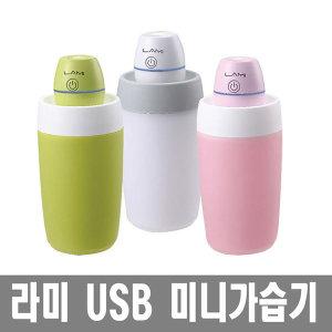 라미 LMH-U15 USB가습기/미니가습기/가습기/컵가습기