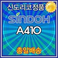 (정품) 신도리코 A410T3K 3K/ A410 A411DN A413DN