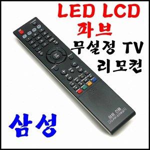 삼성전자 전용 무설정 리모컨 TV LCD PDP 파브 LED