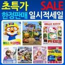 초특가 키즈밴드 20매X20갑 반창고 어린이밴드
