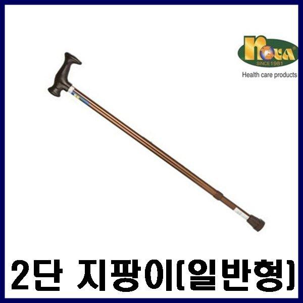 노바  2단 지팡이 (일반형)/보행보조기/높낮이조절