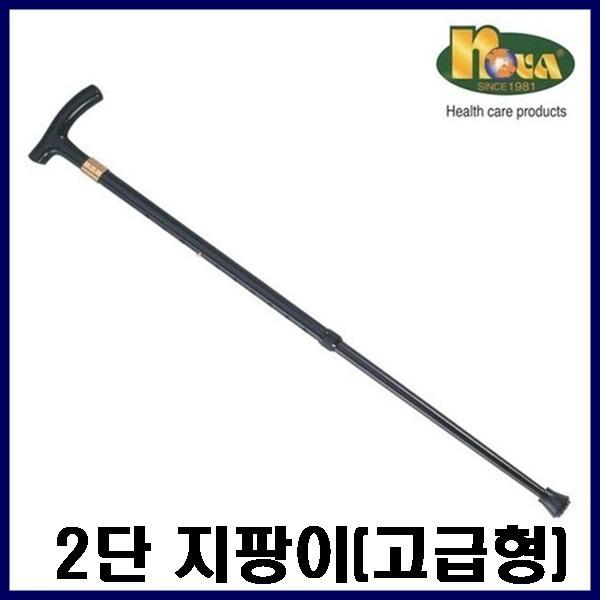 노바 2단 지팡이 (고급형)/보행보조기/접이식지팡이