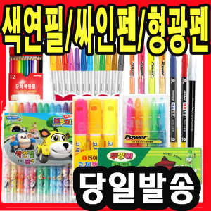 동아 자바 12색 색연필 싸인펜 수성 파스텔 형광펜